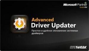 driver updater advanced
